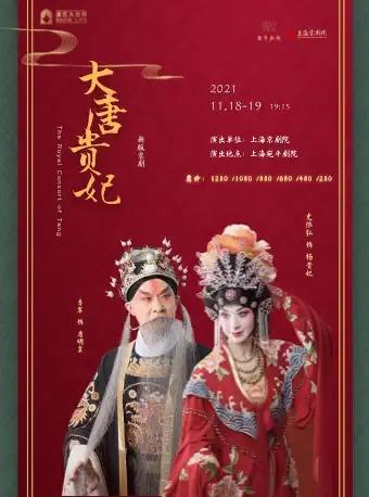 【上海】新版京剧《大唐贵妃》