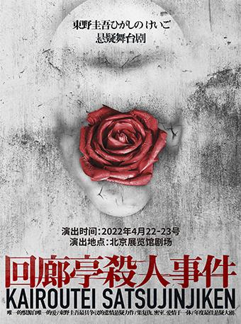 【北京】东野圭吾悬疑舞台剧-《回廊亭杀人事件》