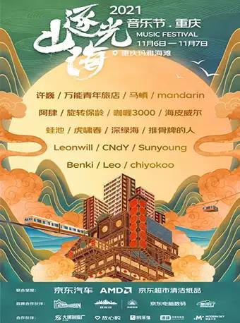 【重庆】2021逐光山海音乐节·重庆