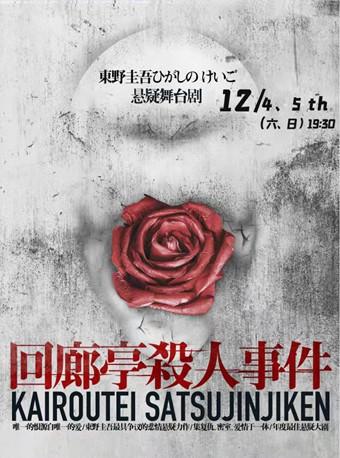 【烟台】悬疑舞台剧《回廊亭杀人事件》-2021烟台大剧院