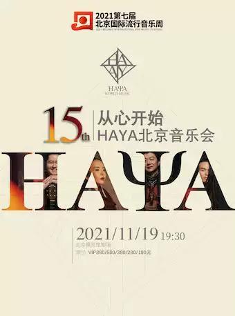 """【北京】""""从心开始_HAYA 15th""""HAYA北京音乐会"""