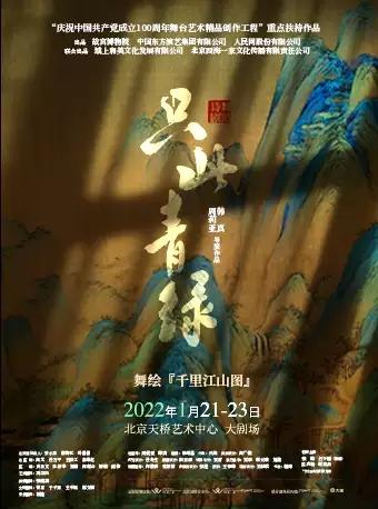 【北京】舞蹈诗剧《只此青绿》——舞绘《千里江山图》