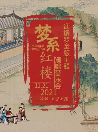 【北京】梦系红楼——红楼梦全版主题演唱音乐会