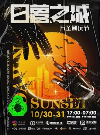 【南宁】日落地平线天台派对