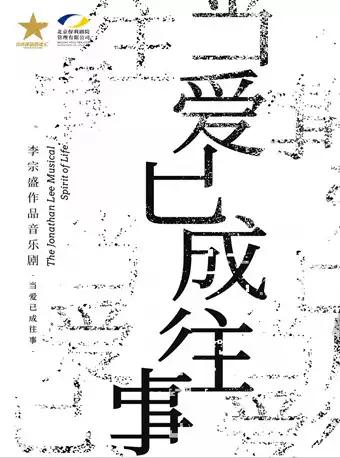 【烟台】 2021李宗盛作品音乐剧《当爱已成往事》