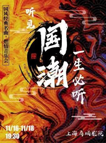 """【上海】听见国潮 国乐大赏""""一生必听""""经典燃情音乐会"""