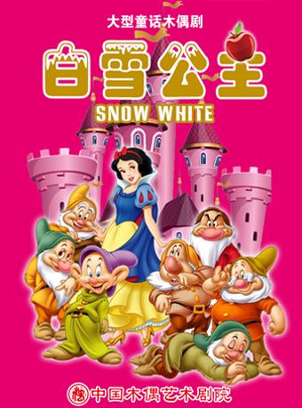 【北京】大型童话木偶型剧《白雪公主》