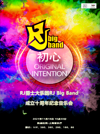 """【上海】""""初心 Original Intention"""" RJ爵士大乐团 成立十周年纪念音乐会"""