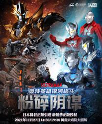 【厦门】日本圆古版奥特曼系列舞台剧《奥特英雄银河格斗之粉碎阴谋》