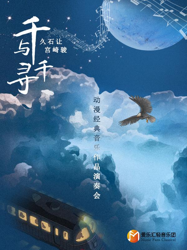 【成都】《千与千寻》久石让 宫崎骏动漫经典音乐作品演奏会