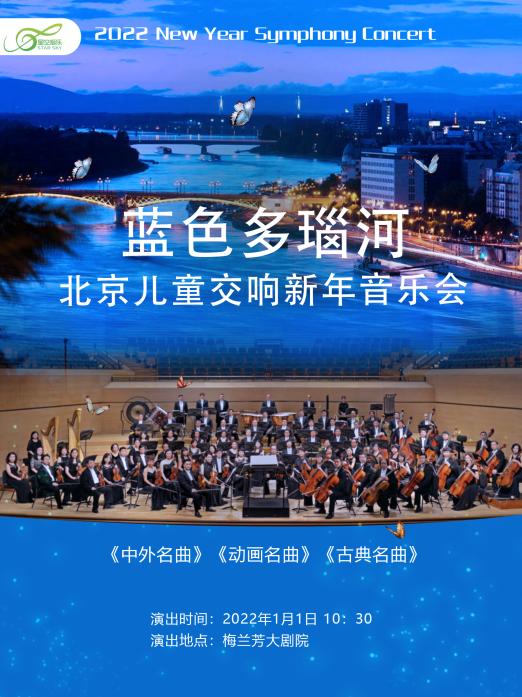 【北京】2022北京儿童新年交响音乐会《蓝色多瑙河》