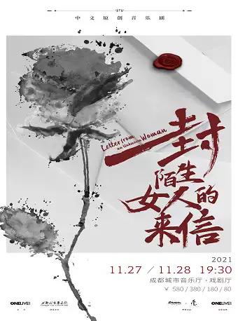 【天津】《红色恋歌》主题音乐会