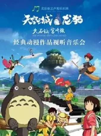 【太原】天空之城-久石让宫崎骏经典动漫视听音乐会