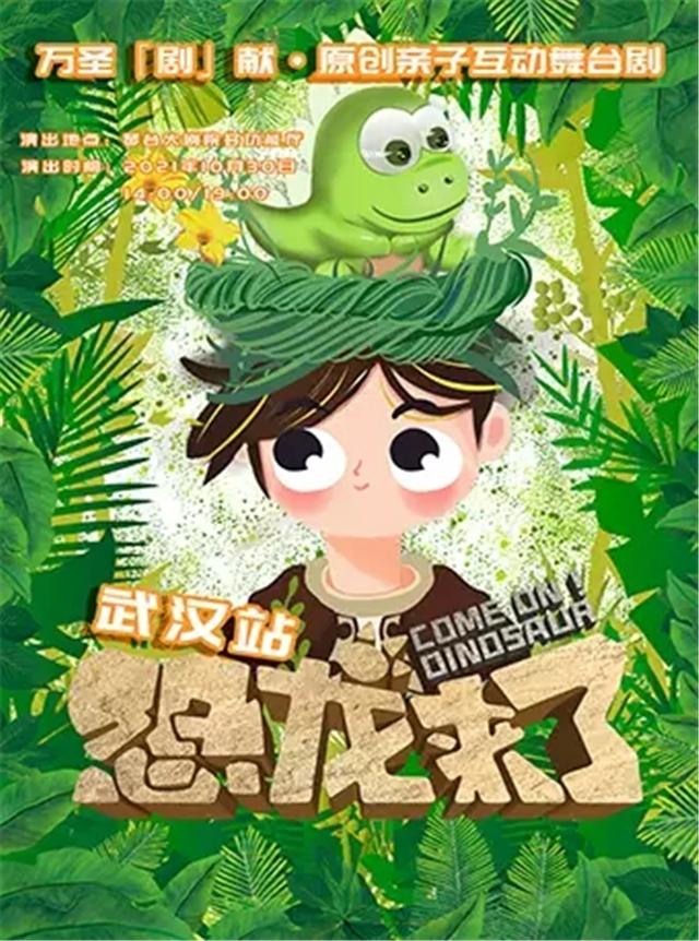 【武汉】 万圣「剧」献·原创亲子互动舞台剧「恐龙来了」