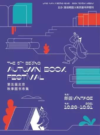 【北京】第五届北京秋季图书市集