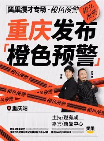 【重庆】笑果漫才秀 橙色预警专场@重庆