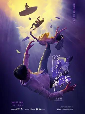 音乐剧《隐秘的角落》上海站
