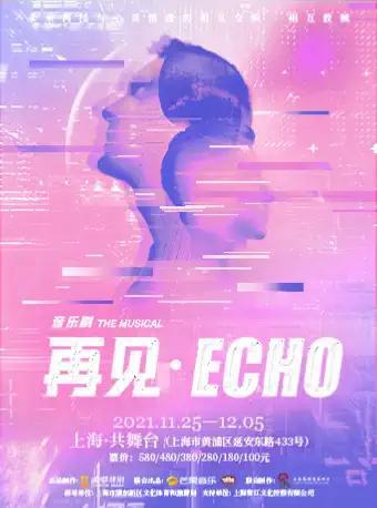 音乐剧《再见·Echo》上海站