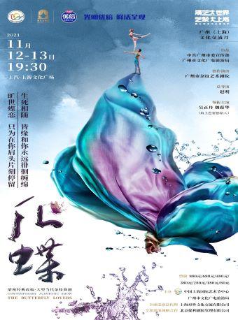 杂技舞剧《化·蝶》上海站