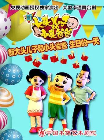 【北京】卡通舞台剧《新大头儿子和小头爸爸之生日的一天》