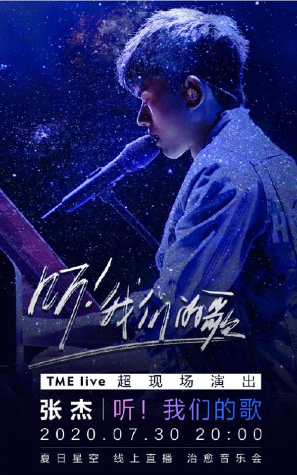 张杰qq号_2020张杰线上演唱会(时间+直播平台+直播入口)_大河票务网