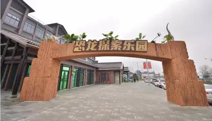 重庆恐龙探索乐园1.png