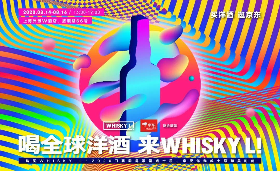 2020上海威士忌烈酒展门票1.jpg