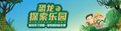 重庆恐龙探索乐园2.png
