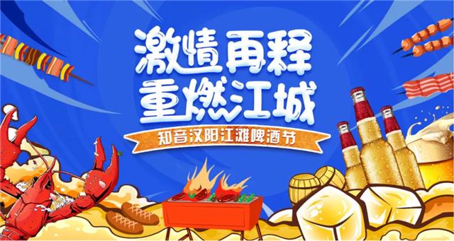 2020汉阳百威啤酒节1.png