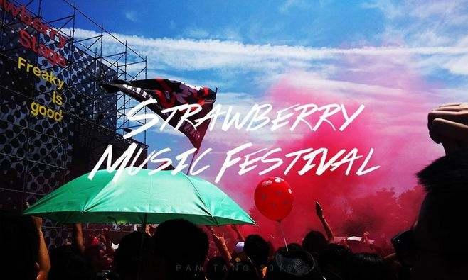 2020哈尔滨草莓音乐节2.jpg