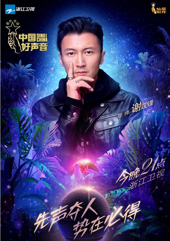 中国 好 声音 2019 完整 版