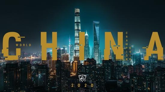 S10英雄联盟全球总决赛2020上海