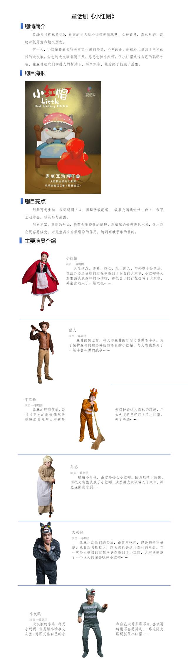 童话剧 《小红帽》长图无二维码.png