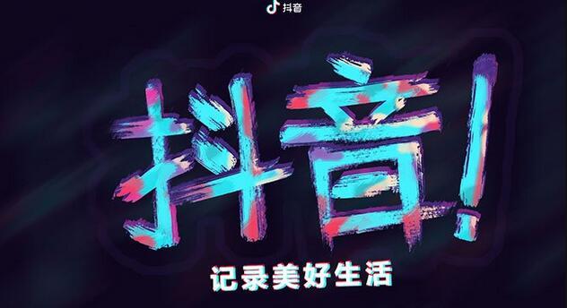 2019《抖音美好奇妙夜》广州群星演唱会