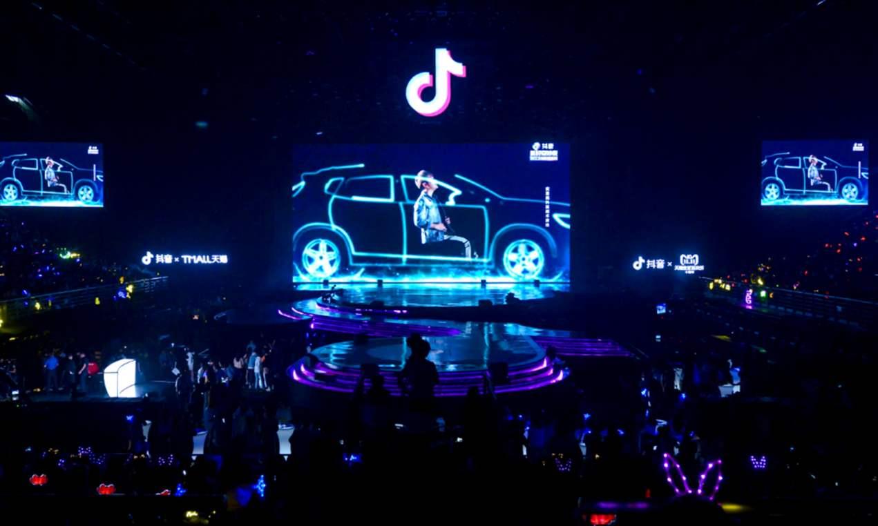 2020广州抖音美好奇妙夜
