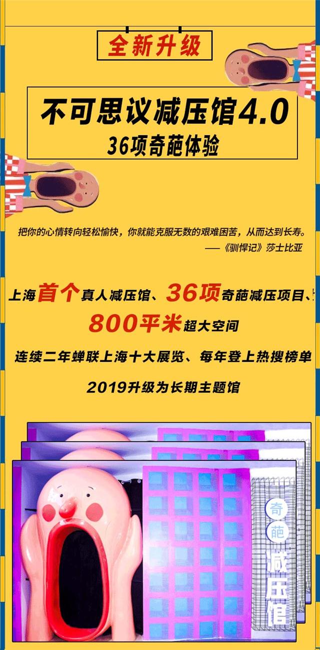 奇葩减压馆2_01.jpg