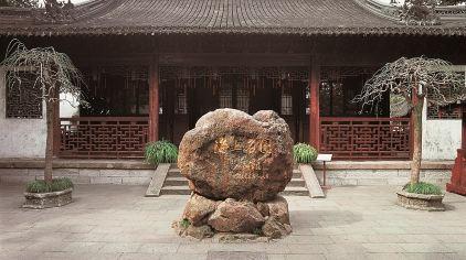 三穗堂前的题词石.jpg