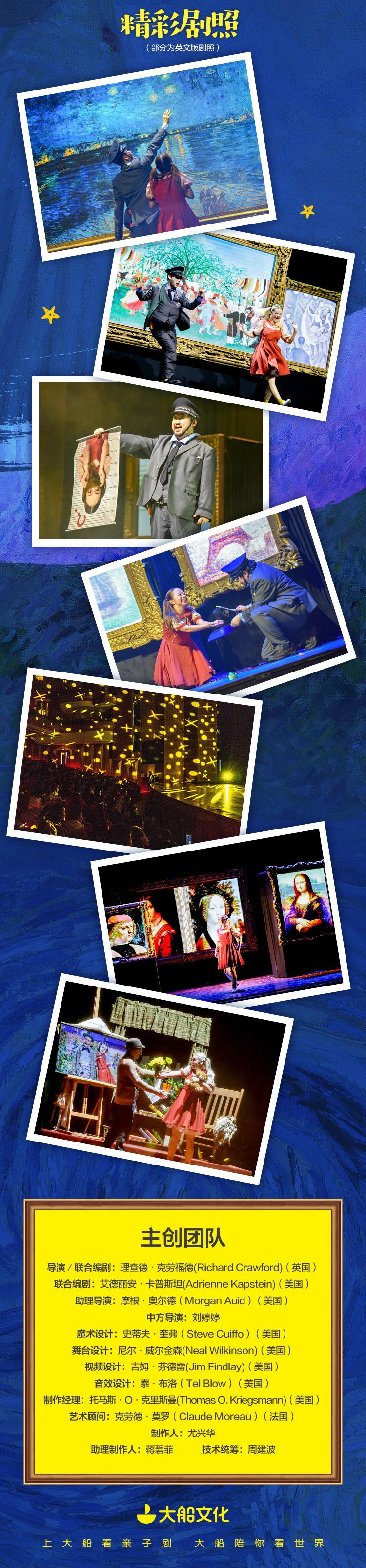 美术馆奇妙夜-中文版上架长图_09-2.jpg