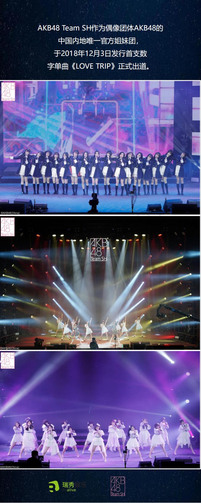 AKB48 TSH 票务资料_02.png