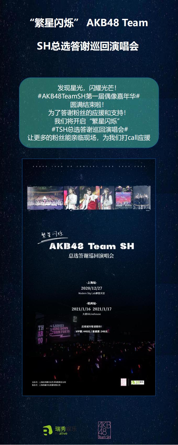 AKB48 TSH 票务资料_00.png
