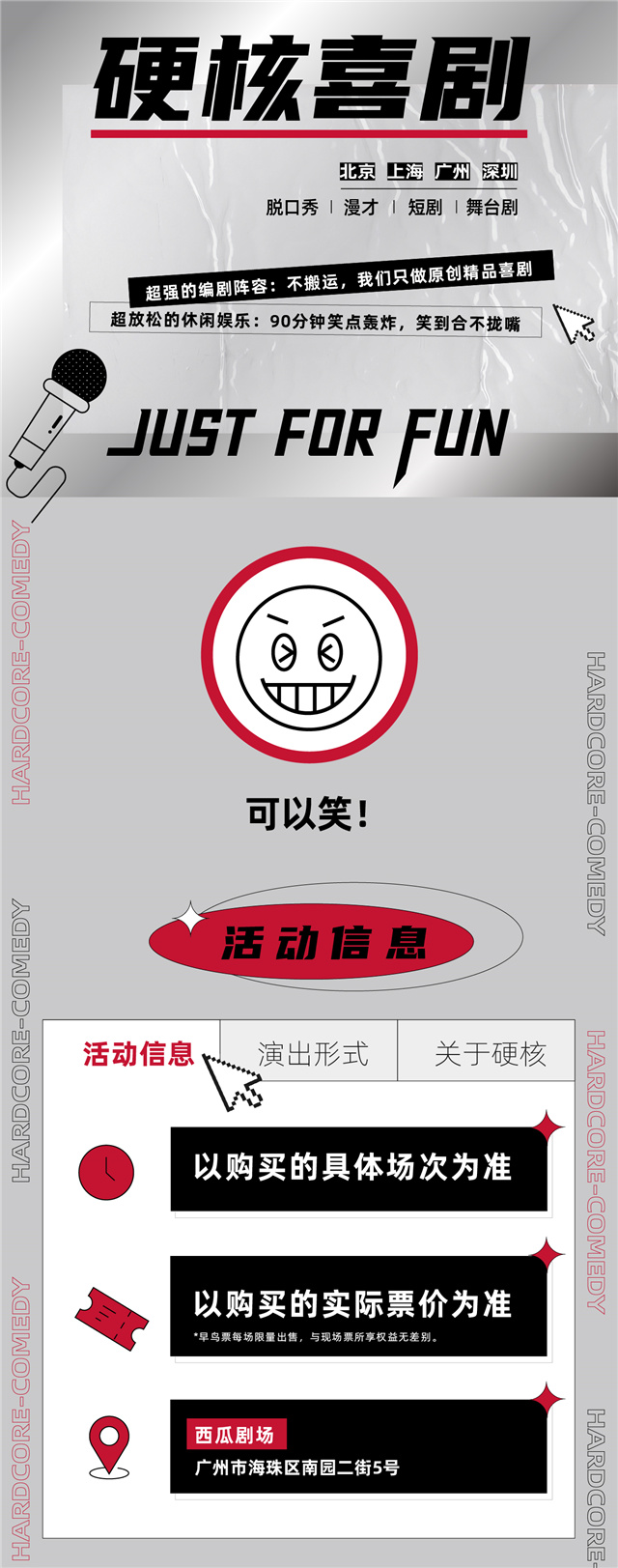 1广州西瓜剧场.jpg