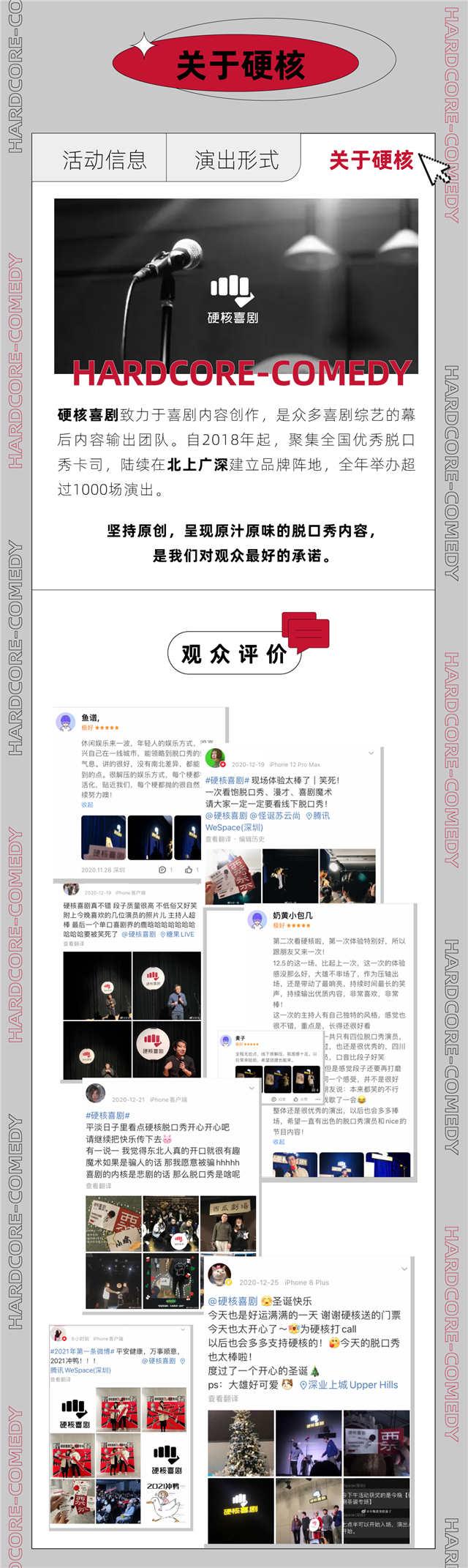 票务长图-什么是开放麦-上海_03.jpg