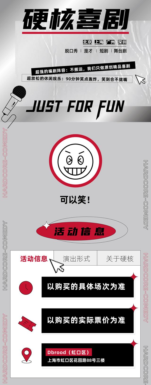 票务长图-上海(Dbrood)_01.png
