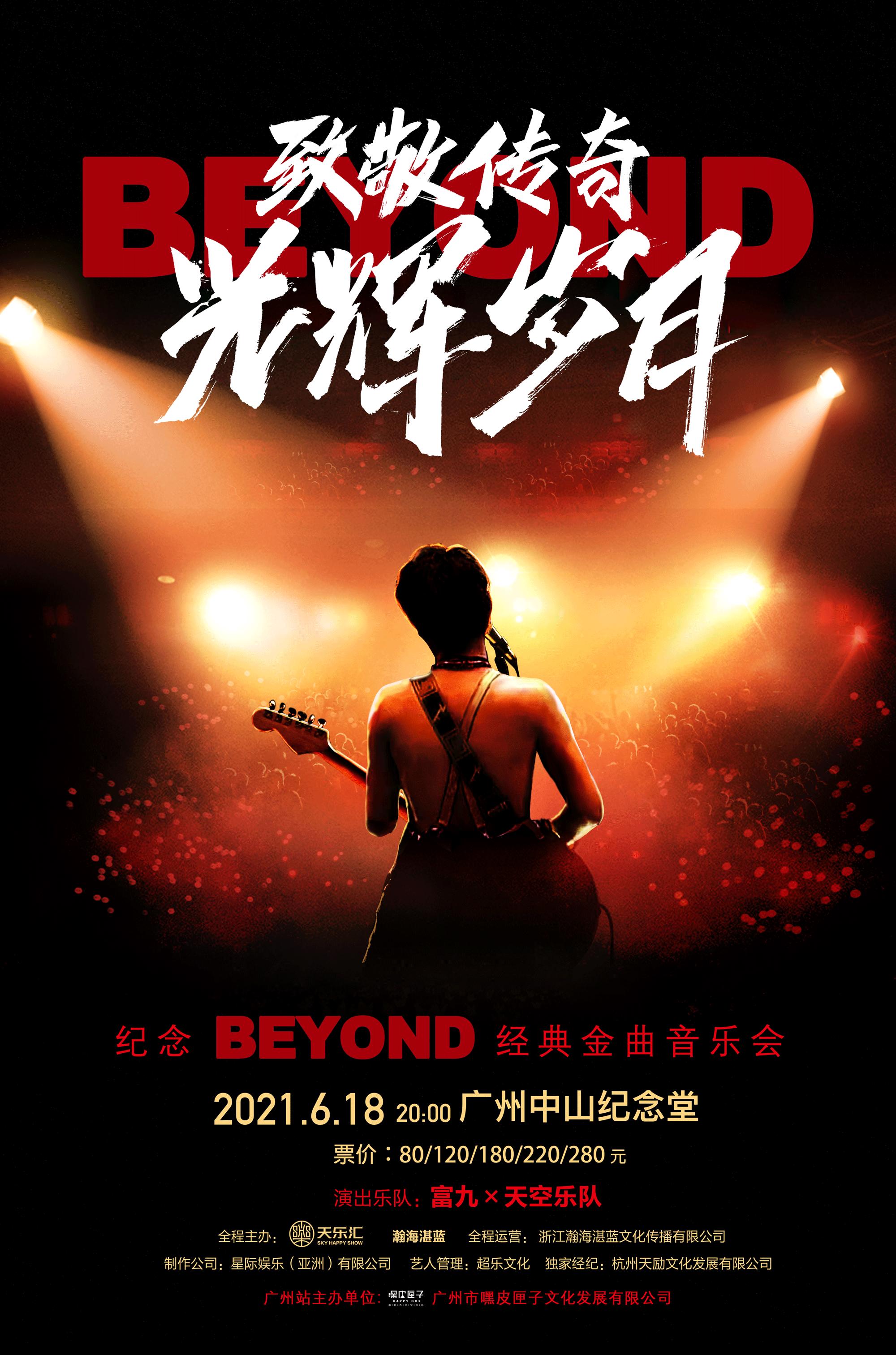 纪念BEYOND音乐会广州站