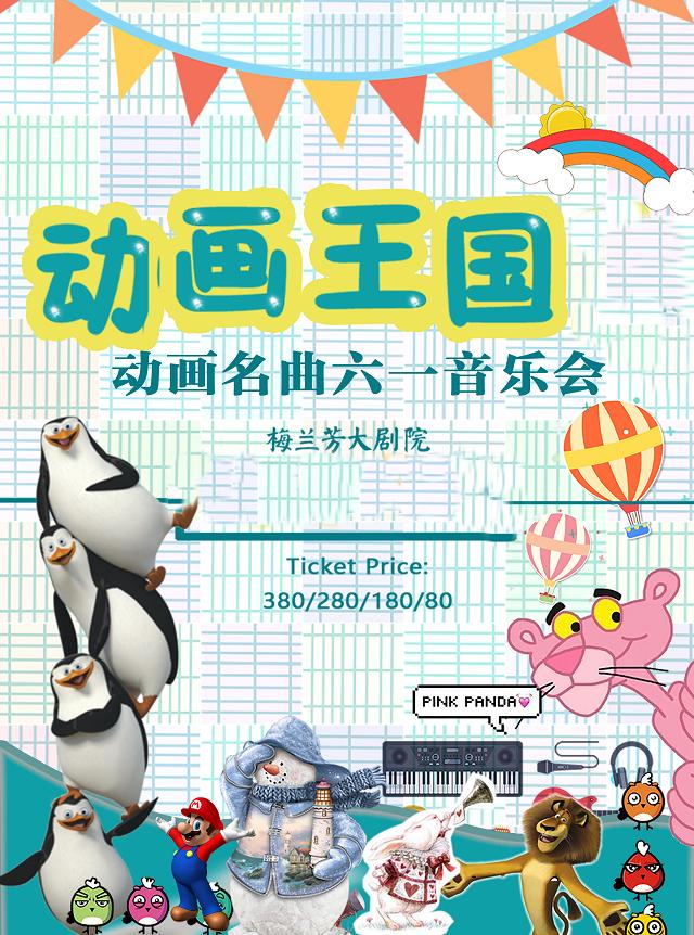 《动画王国》音乐会北京站