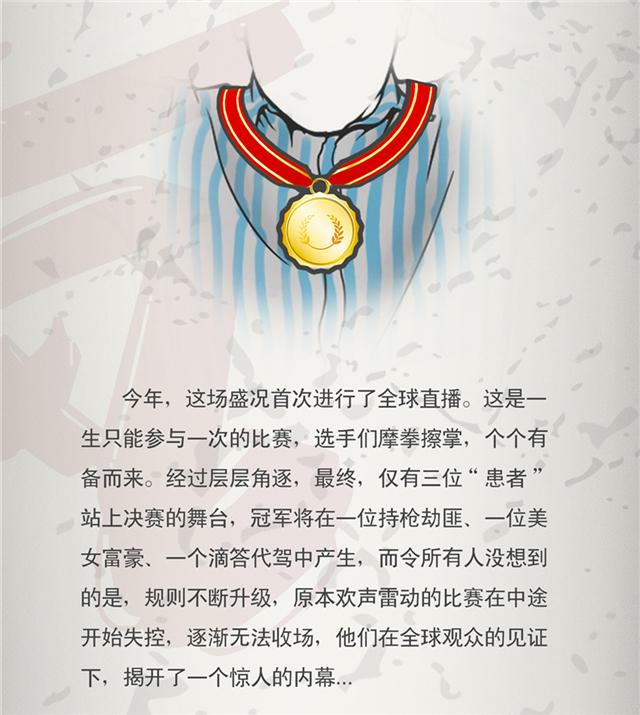 话剧《麦克疯不疯》详情页切图-03.jpg