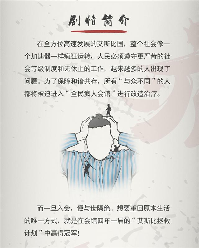 话剧《麦克疯不疯》详情页切图-02.jpg