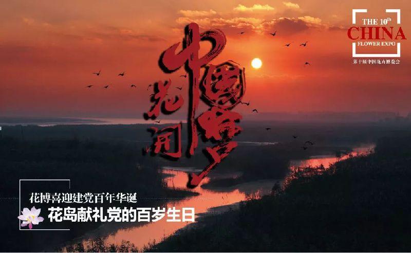 2021中国花博会时间 地点 日程 看点
