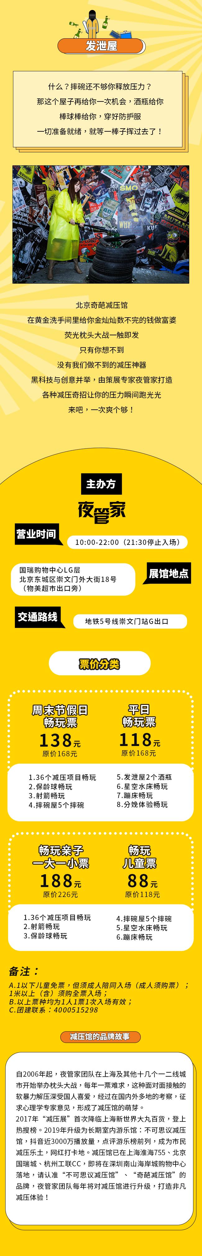 北京奇葩-无二维码-恢复的_05.jpg