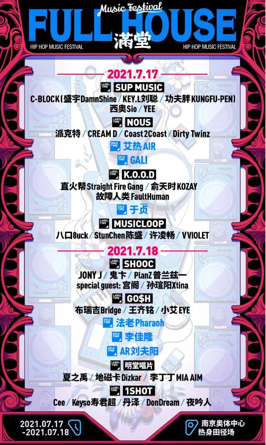 南京FullHouse满堂音乐节1.png